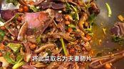 四川十大名菜之一夫妻肺片全四川最好吃的做法