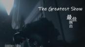 【彩虹六号Ghost】The Greatest Show-最佳演出