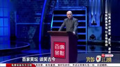 孙建宏演爆笑小品百家讲坛,冯小刚都忍不住的笑了,真是绝了!