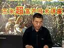 玉米一垄双行超高产种植技术讲座-减肥吧 http://www.mms369.com 转载