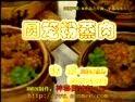 _【中华美食】圆笼粉蒸肉 _