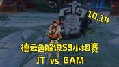 【德云色解说S9】10月14日 小组赛:JT vs GAM(阿卡丽想和防御塔谈一场恋爱)