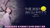 「今夜 在咲良树下」180822 #73 宮脇咲良初冠名广播节目(嘉宾:松冈花)【小樱花字幕组】