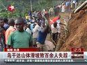 乌干达山体滑坡致百余人失踪