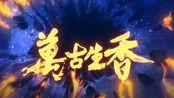 【茗魂】万古生香(身为vup的第一次投歌!新人请多指教!)【千粉纪念】