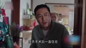 《美好生活》张嘉译魔性舞步强势来袭,二叔被绿又换心演绎中年危机-国语高清