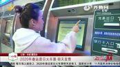 """2020年春运首日火车票""""双12""""发售 济南火车站正式启用电子客票"""