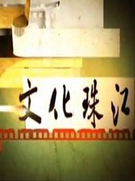 文化珠江[2018]