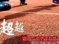 """奔跑吧兄弟第四季看点-20160531-奔跑吧兄弟""""全民公益跑""""助力计划宣传片2"""