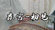 【东宫】东宫片头曲初见纯古筝版双手纯音乐翻弹古风