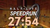 半条命1最新通关世界纪录27分54.868秒!世界纪录首次刷新到28分钟之内!