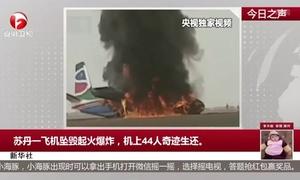 飞机南苏丹坠毁