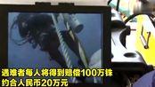 泰国批准普吉沉船事故赔偿预算总计约1300万元