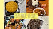 【Even】9月生活记录VLOG#5 | 大家中秋节快乐 | 星巴克月饼 | 早起吃早饭 | 万年不变海底捞 | 阳澄湖大闸蟹 | STUDY WITH ME