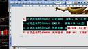 鑫扬..第813讲 股票教学股票视频股票技术讲座炒股视频
