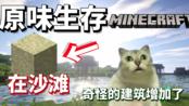 【Minecraft】开局遇村庄【原味生存】装备木大