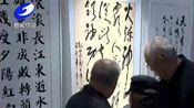 """联播快讯:汝州市第二届""""汤王杯""""书法展举办"""
