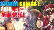 【2019年圣诞祭】B站所有人给我听着,Merry Christmas!!!