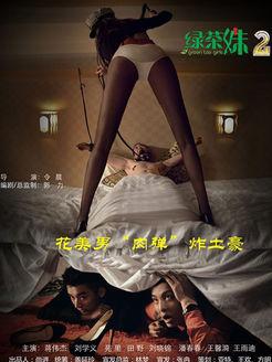 绿茶妹2(剧情片)