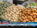 视频:6月中旬以来7成以上省区市大米价格上涨