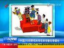 中国210所野鸡大学完整名单曝光 北京成重灾...