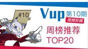 第十期Top20推荐,带着粉丝打分看视频排行榜 ——「Vup中文TOP周榜」11月周刊Vol.2(2019年)