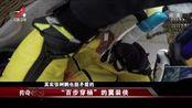 张树鹏团队8000米高空出意外,他们能否继续挑战极限?