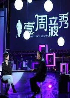 壹周立波秀(综艺)