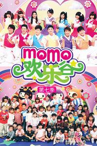 MOMO欢乐谷第7季