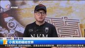 【小青龙】【何程】云南广播电视台都市频道采访20170805