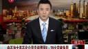 中石油大连石化公司总经理因8·29火灾被免职 [东方新闻]·www.80ev.com