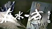 【怀旧】1986年《在水一方》(李芸,王诗槐,马晓伟,严晓频,张建刚,严翔 )