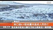 黑龙江6.4级地震 暂无伤亡报告—在线播放—优酷网,视频高清在线观看
