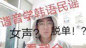 韩语翻唱|【能够成家吗?(咖啡少年)】谐音唱韩语歌?还有超甜女声?