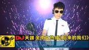全中文热播《后来的我们》,音乐车载串烧!