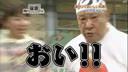 【嵐の宿題くん】122『アニマル浜口 浜口京子』
