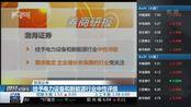 渤海证券:给予电力设备和新能源行业中性评级