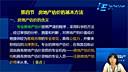 物业管理师★加QQ:1967⑨8②⑥⑧0提供全套资料下载物业管理师-物业经营管理--精讲班第10讲