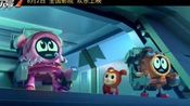 《赛尔号大电影7:疯狂机器城》终极预告 炸裂科幻碰撞友谊升温