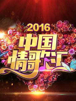 中国情歌汇[2017]