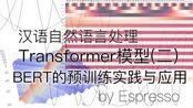 汉语自然语言处理-transformer模型(二.1)BERT的解读语言模型预训练
