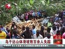 乌干达山体滑坡致百余人失踪 东方午新闻 120627