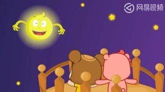 熊孩子儿歌《八月十五月儿明》
