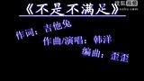 原创歌曲《不是不满足》 演唱:韩洋 作词:吉他兔