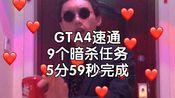 【理论速通】GTA4,9个暗杀任务,5分59秒纪录
