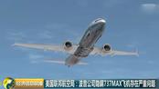 美国联邦航空局:波音公司隐瞒737MAX飞机存在严重问题
