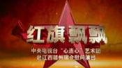 孙楠《红旗飘飘》心连心艺术团赴西藏慰问演出现场版