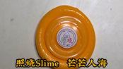 【Sally's Slime】照烧购分 - 芒芒人海