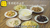 【家乡味道】香港北角福建人朝朝早餐报到 $8碗番薯粥慰藉同乡
