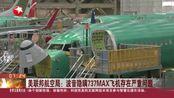 美联邦航空局:波音隐瞒737MAX飞机存在严重问题